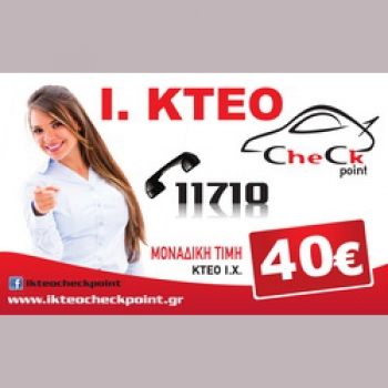 Check point ΚΤΕΟ